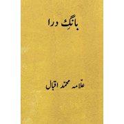 javid nama rle iran b iqbal muhammad